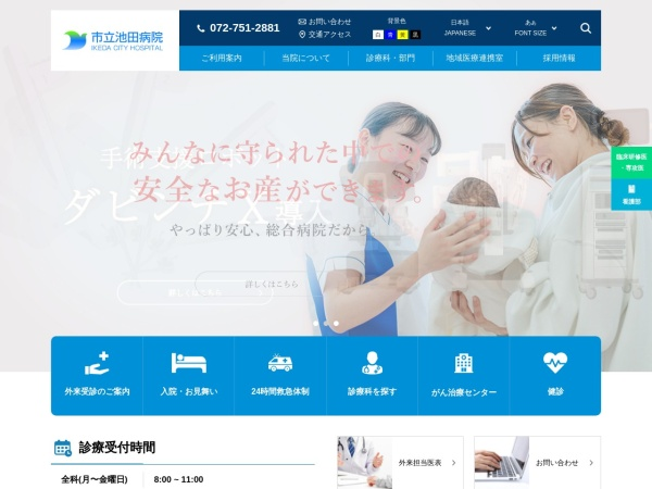 http://www.hosp.ikeda.osaka.jp