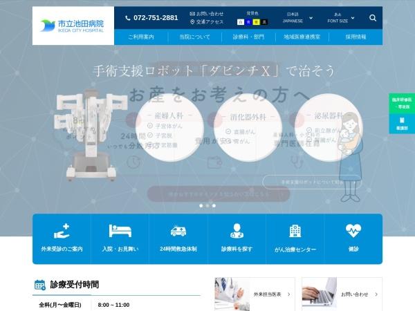 Screenshot of www.hosp.ikeda.osaka.jp