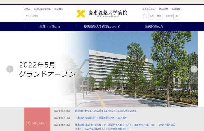 Screenshot of www.hosp.keio.ac.jp