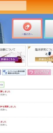 http://www.hosp.med.osaka-cu.ac.jp/self/hyokac/