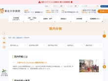 Screenshot of www.hosp.tohoku.ac.jp