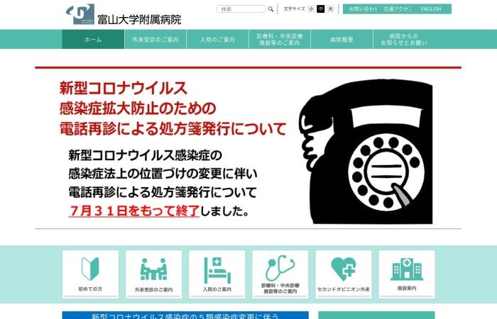 Screenshot of www.hosp.u-toyama.ac.jp