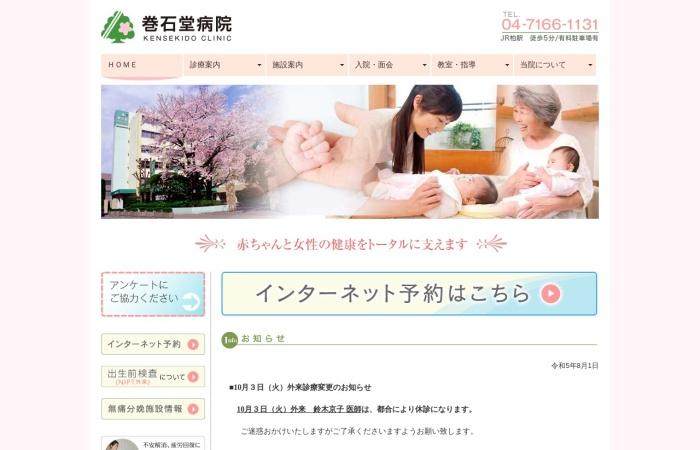 Screenshot of www.hospital.ne.jp