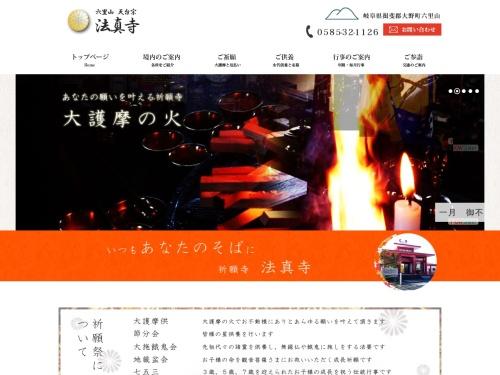 http://www.hossinji-rokurisan.com/
