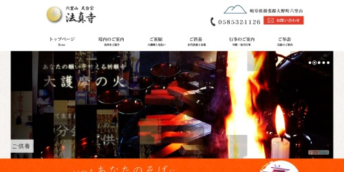 Screenshot of www.hossinji-rokurisan.com