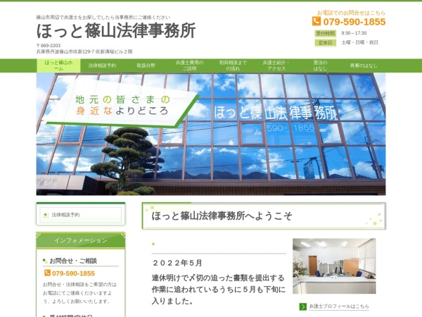 Screenshot of www.hot-law.jp