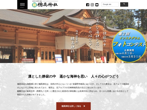 http://www.hotakajinja.com/