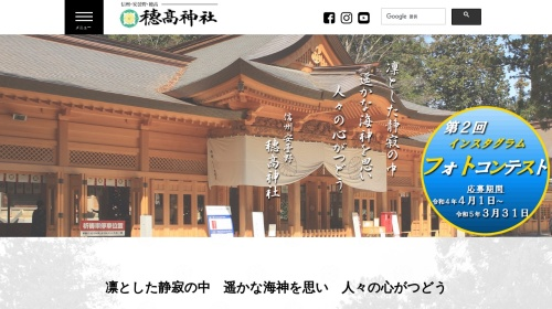 Screenshot of www.hotakajinja.com