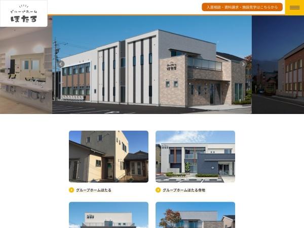 Screenshot of www.hotaru-home.com
