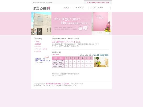 Screenshot of www.hotaru-shika.com
