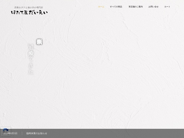 Screenshot of www.hotate-ya.com