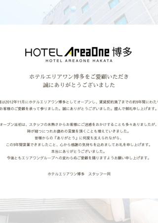 http://www.hotel-areaone.com/hakata/