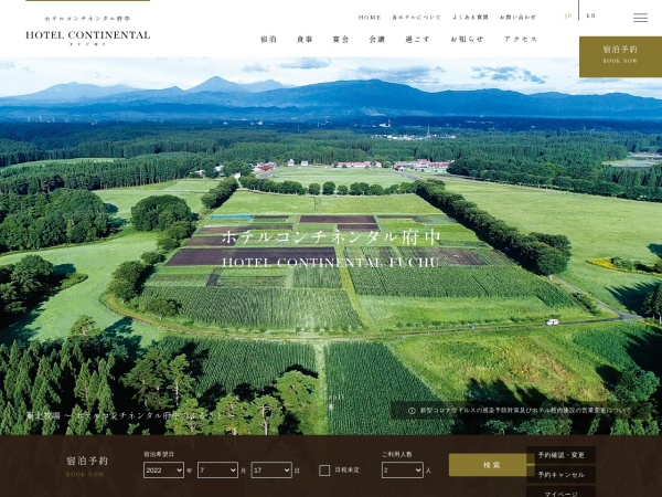 Screenshot of www.hotel-continental.co.jp
