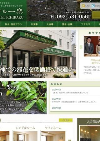 http://www.hotel-ichiraku.co.jp/