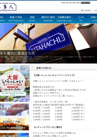 http://www.hotel-kitahachi.co.jp/