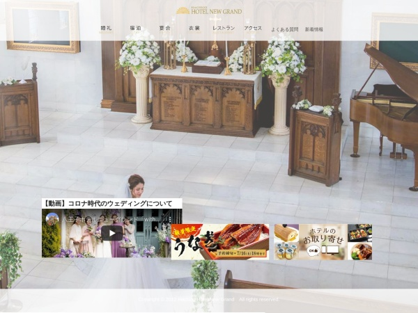 Screenshot of www.hotel-newgrand.com