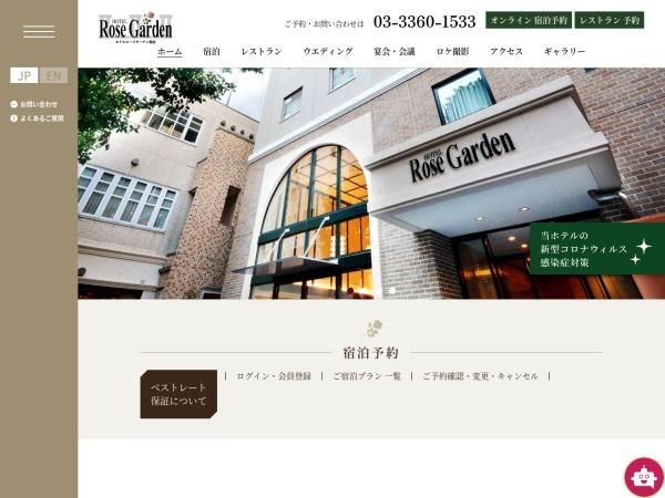 http://www.hotel-rosegarden.jp/
