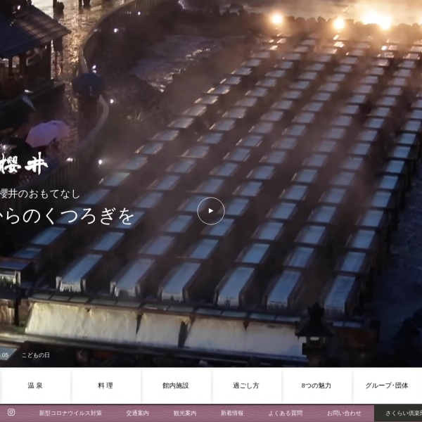 Screenshot of www.hotel-sakurai.co.jp