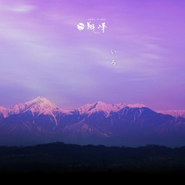 Screenshot of www.hotel-shoho.jp