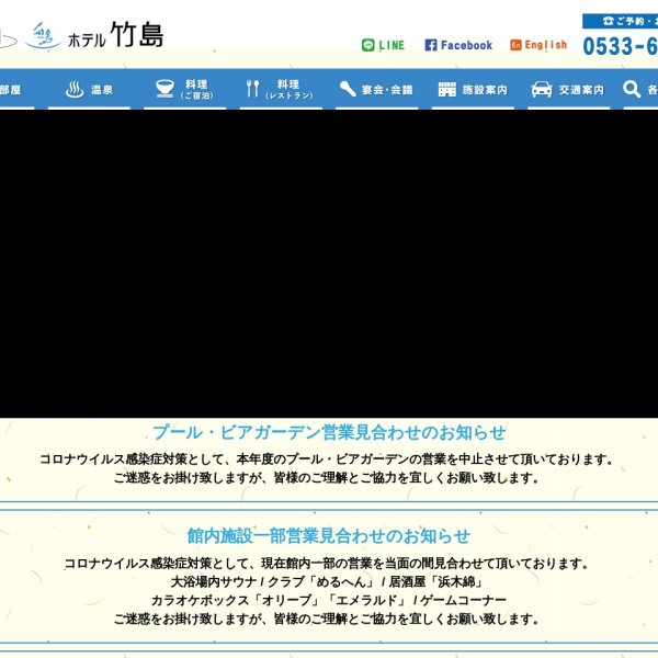 Screenshot of www.hotel-takeshima.co.jp