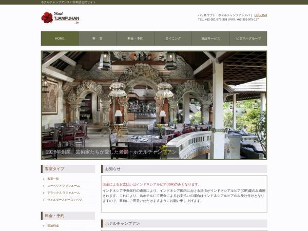 http://www.hoteltjampuhan.jp/