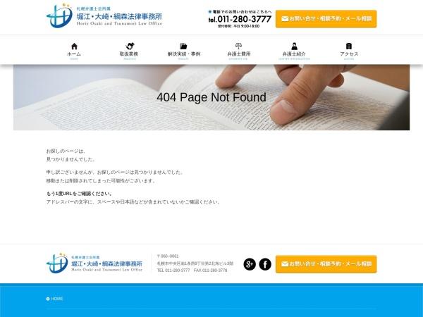 Screenshot of www.hotlaw.jp