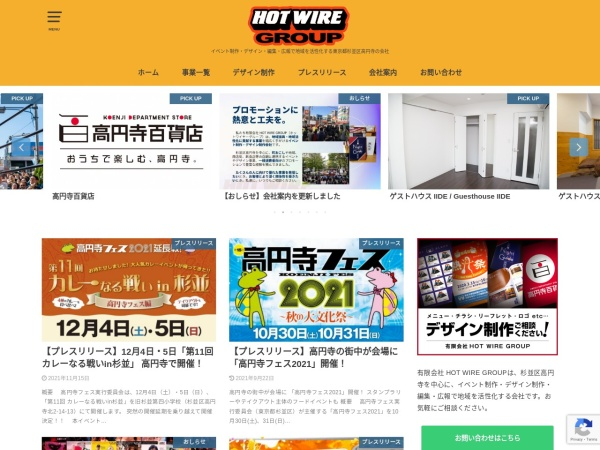 Screenshot of www.hotwireshop.com