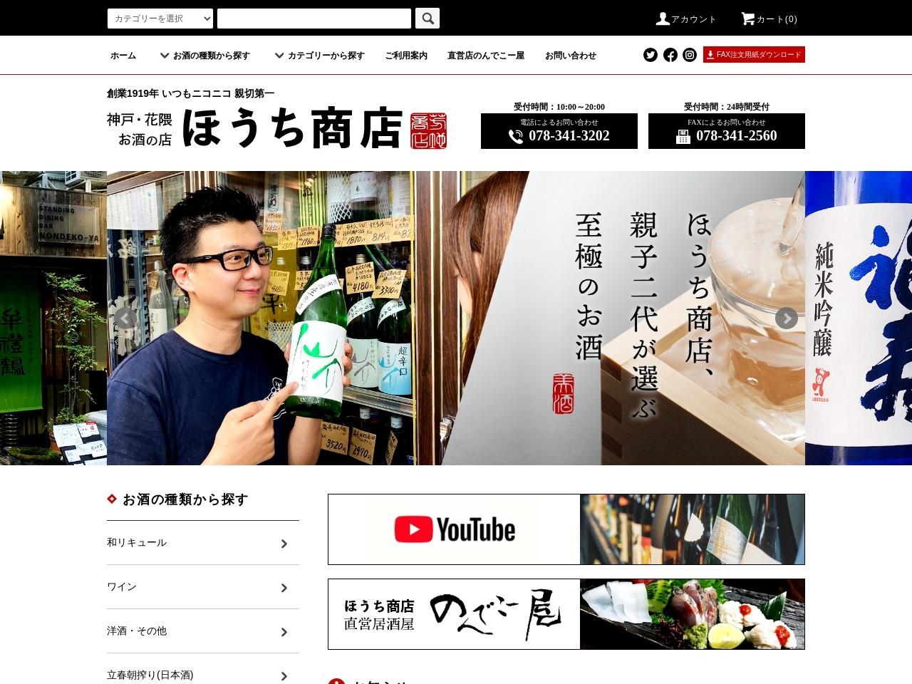 神戸・花隈お酒の店「ほうち商店」/TOPページ