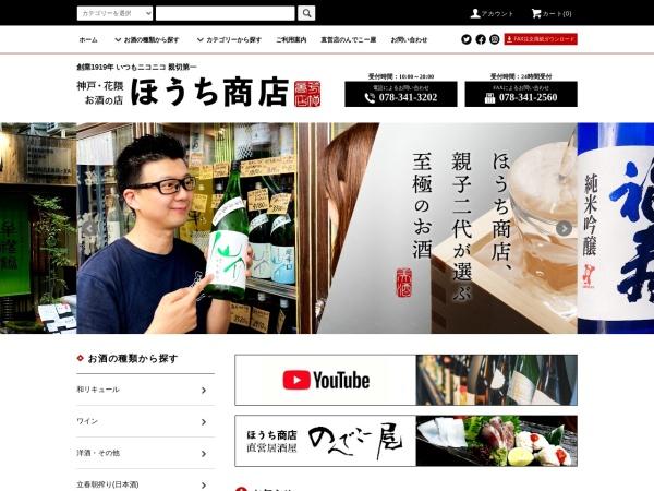 http://www.houchi-sake.com