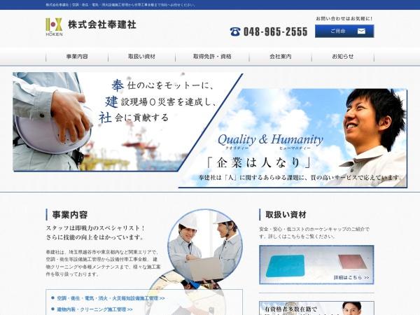 Screenshot of www.houkensha.jp