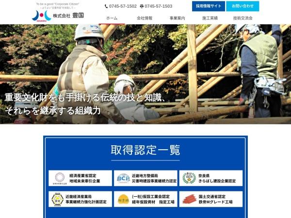 Screenshot of www.houkoku.cc