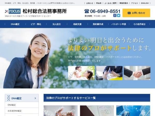 Screenshot of www.houritsuka.net