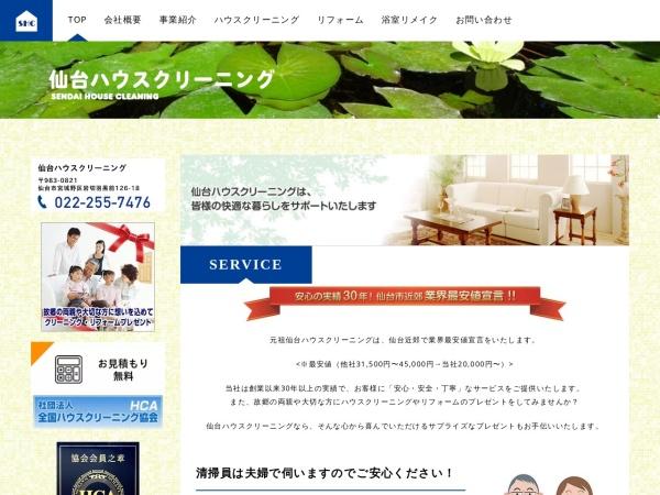 Screenshot of www.house-cleaning.co.jp