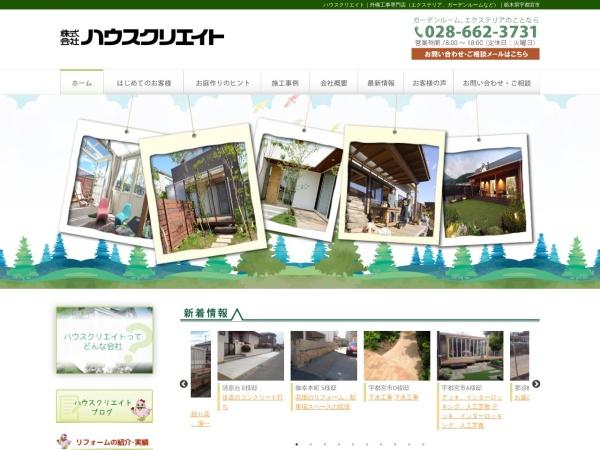 http://www.housecreate.co.jp
