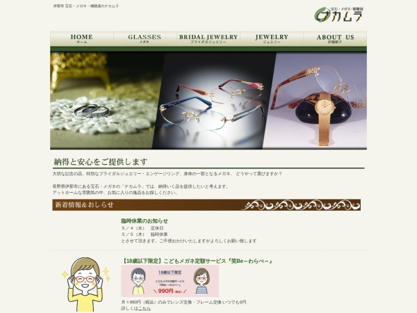 Screenshot of www.houseki-megane-nakamura.com