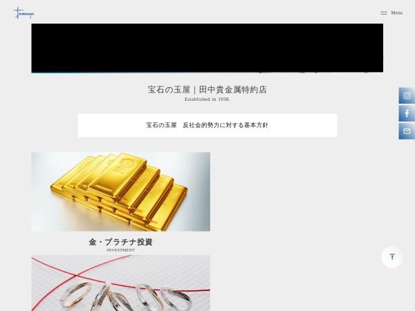 http://www.houseki-no-tamaya.co.jp/