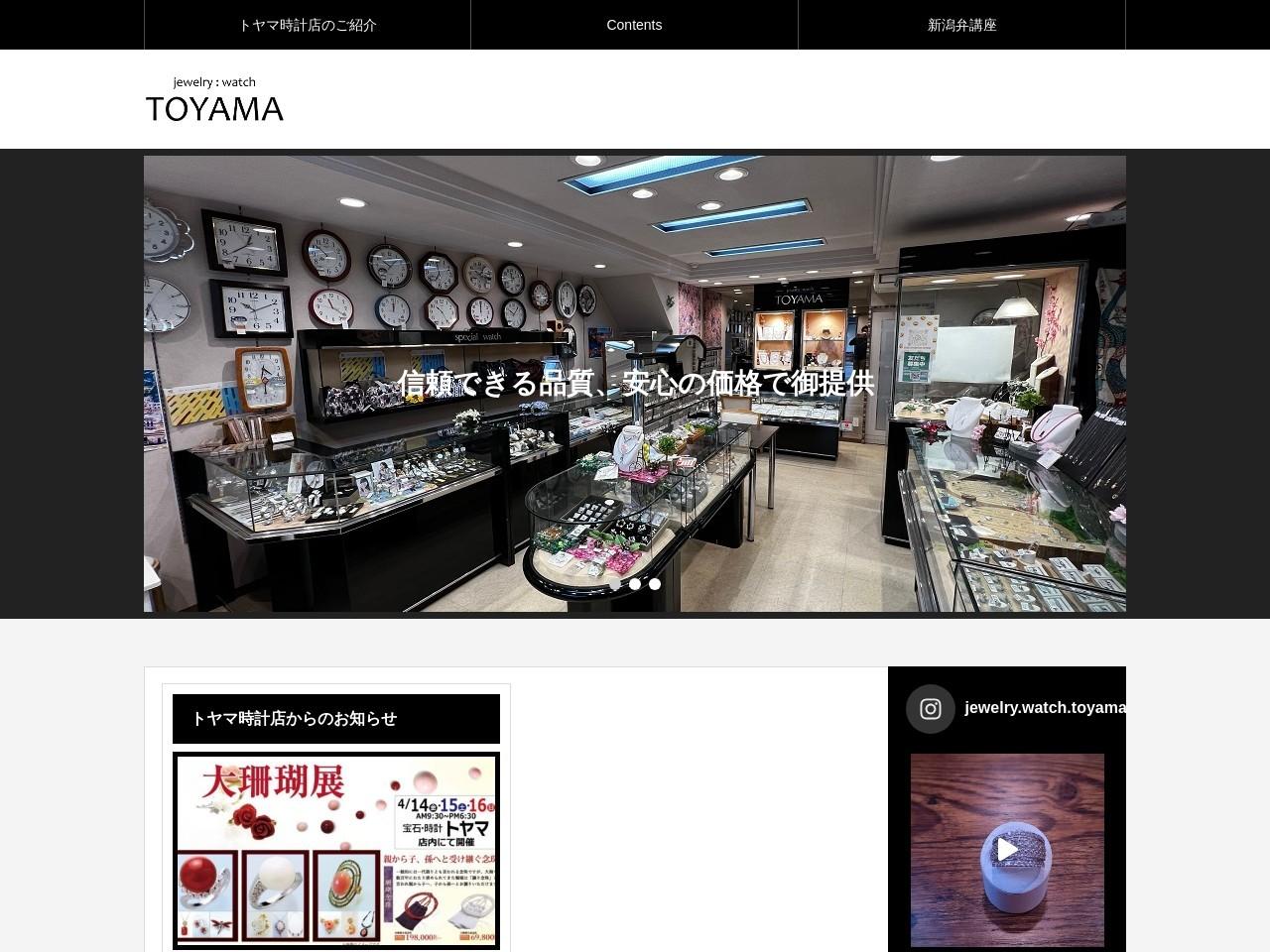 新潟県三条市:宝石時計のトヤマ時計店
