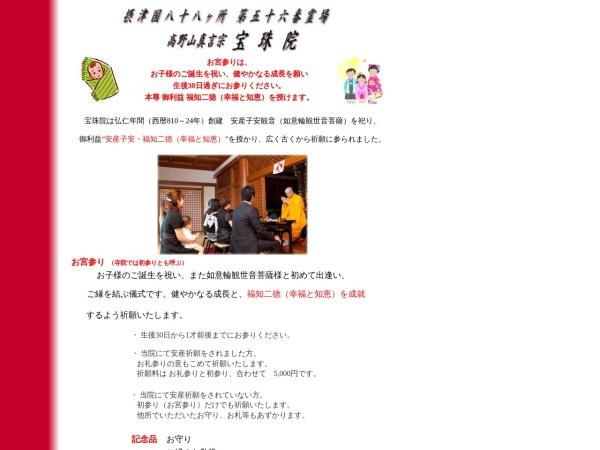 http://www.houshuin.com/omiyamairi.html