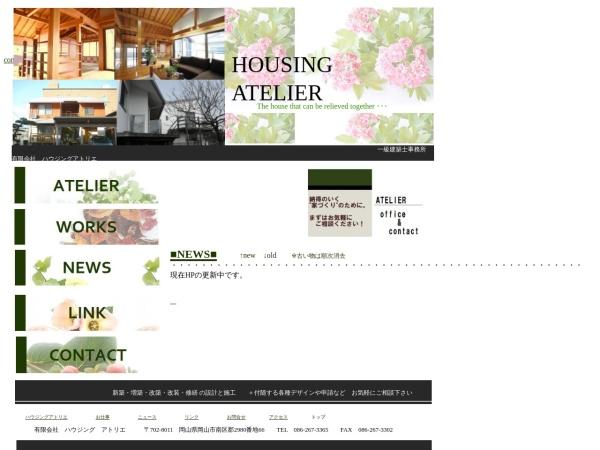 Screenshot of www.housing-atelier.com