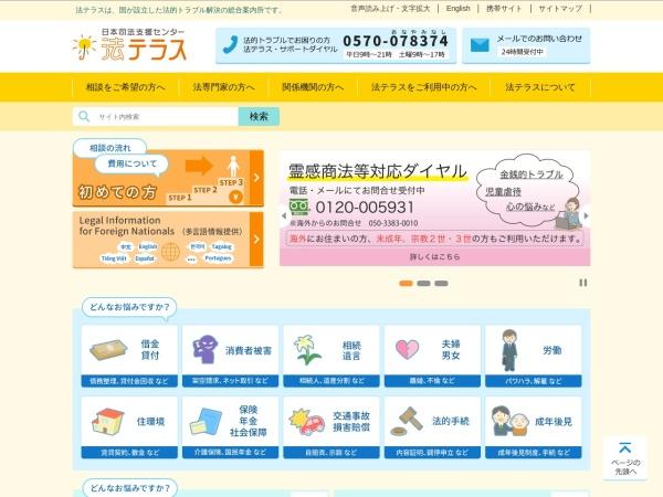 http://www.houterasu.or.jp/
