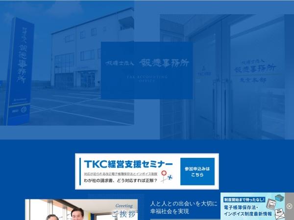 http://www.houtoku-tax.com