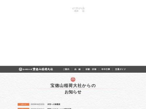 http://www.houtoku.or.jp/