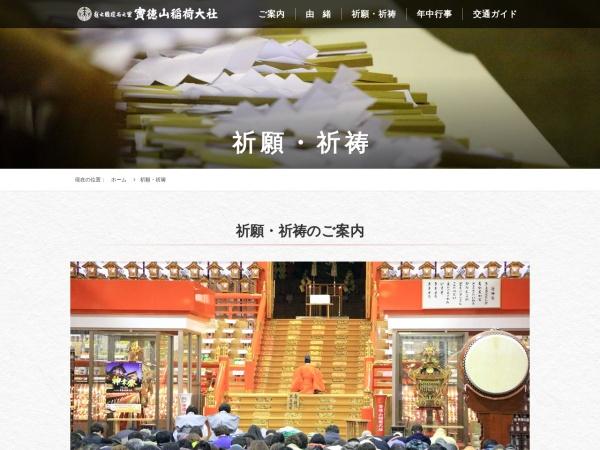 http://www.houtoku.or.jp/pray/