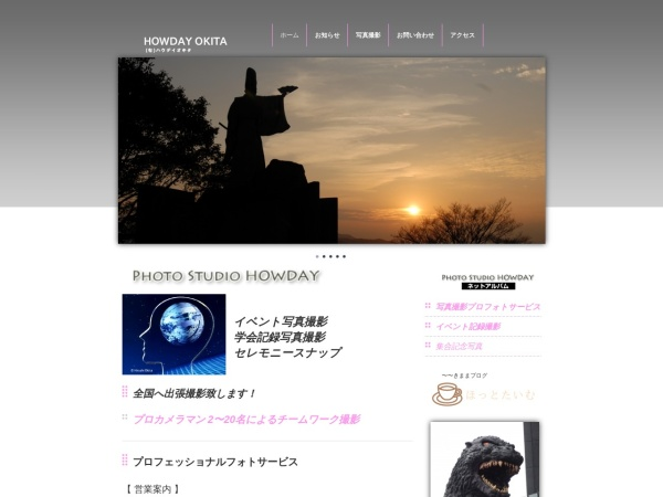 Screenshot of www.howday.com
