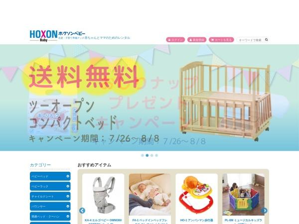 http://www.hoxon.co.jp