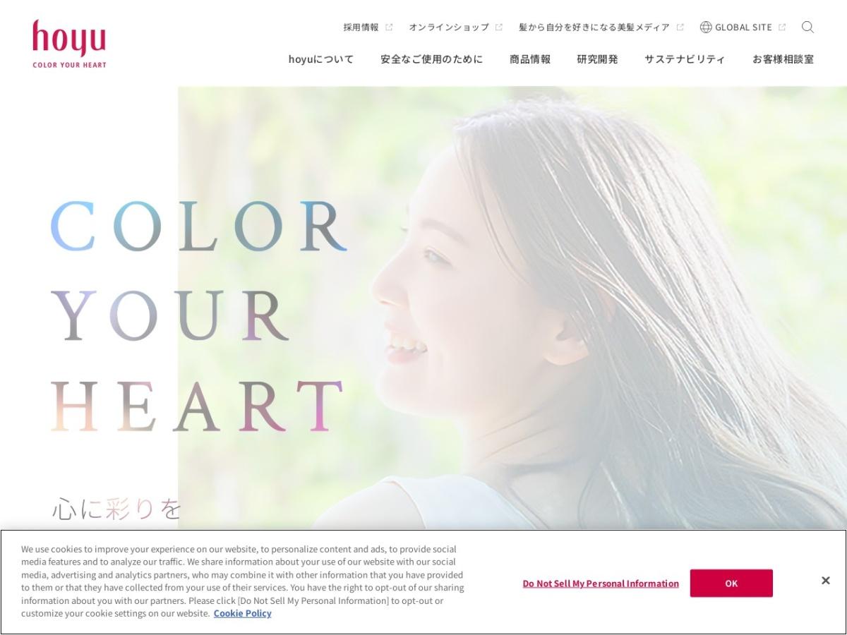 http://www.hoyu.co.jp/