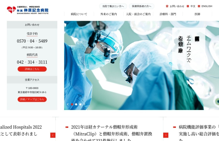 Screenshot of www.hp.heart.or.jp