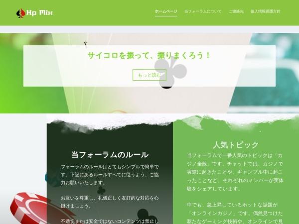 Screenshot of www.hpmix.com