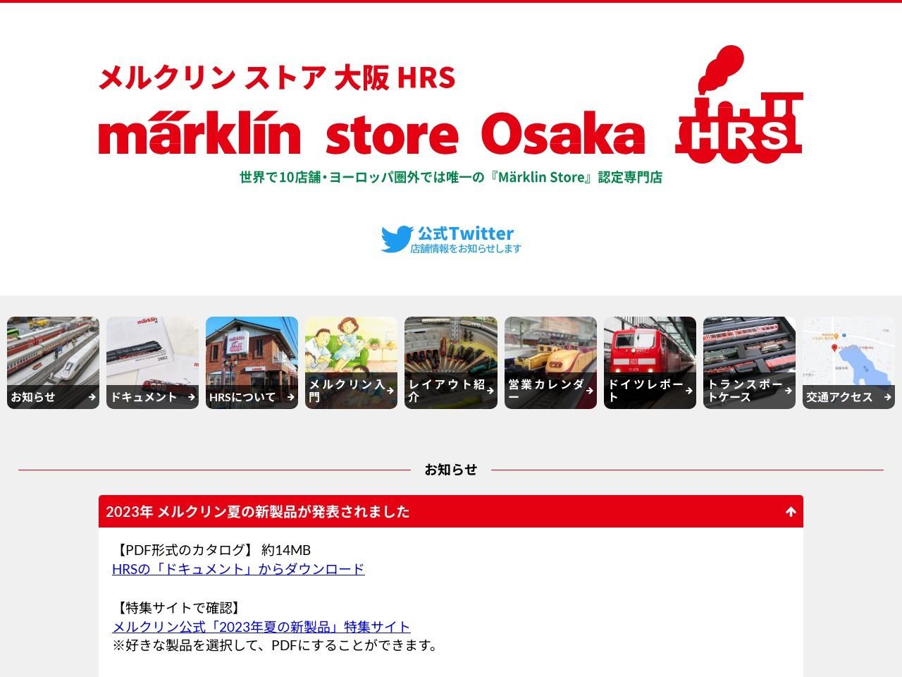 メルクリンストア大阪HRS|大阪府枚方市にあるメルクリン専門店です