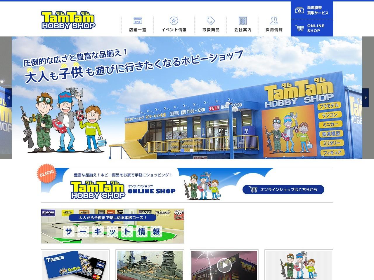 日本最大級の総合ホビー専門店 HOBBY SHOP TamTam(タムタム)